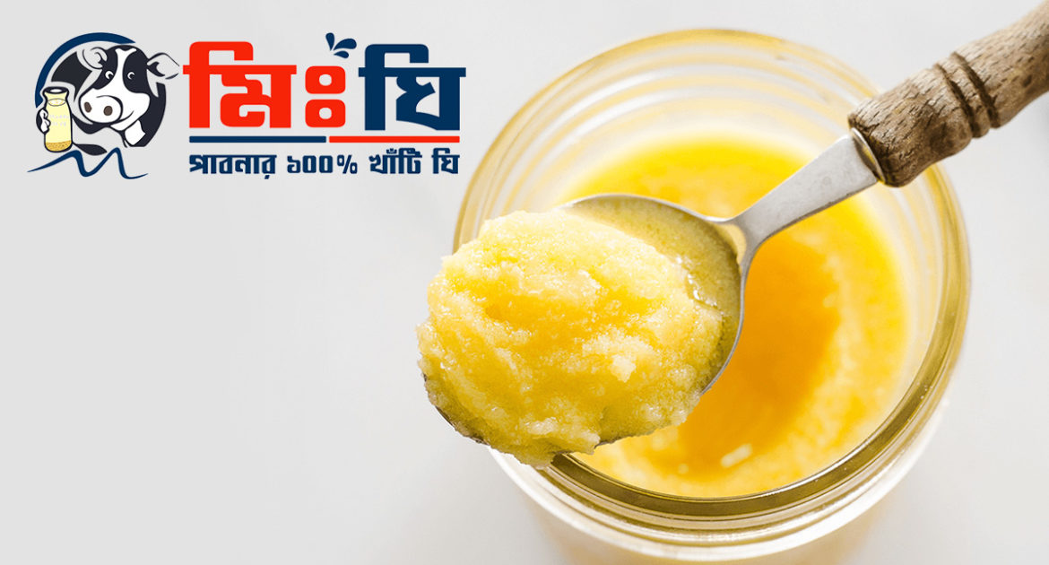 pure ghee in dhaka, খাঁটি ঘি, ঘি