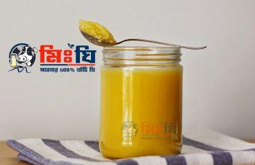 শিশুর খাবারের সাথে খাঁটি ঘি - Pure Ghee in Dhaka